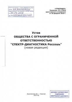 Ustav-Rossosh-1-str